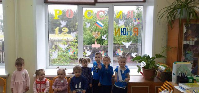 День России у нас в саду