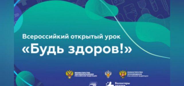 ВСЕРОССИЙСКИЙ УРОК  ЗДОРОВЬЯ «БУДЬ ЗДОРОВ!» 2020
