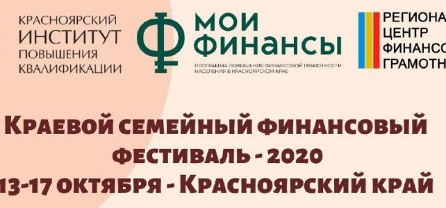 КРАЕВОЙ СЕМЕЙНЫЙ ФИНАНСОВЫЙ ФЕСТИВАЛЬ — 2020