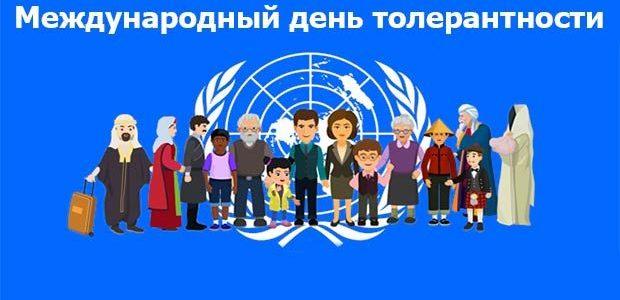 «Международный день толерантности»
