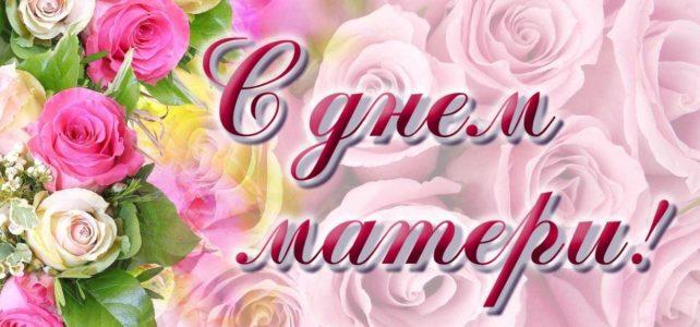 Дорогие наши мамочки! С праздником вас, с Днем матери!